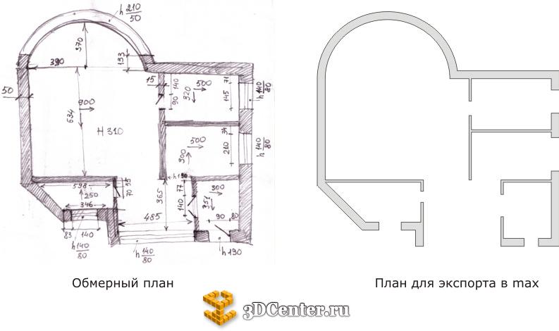 Рисование плана квартиры в