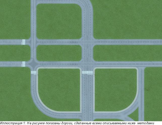 Подпись: Иллюстрация 1: На рисунке показаны дороги, сделанные всеми описываемыми ниже методами
